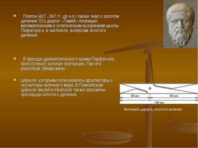Платон (427...347 гг. до н.э.) также знал о золотом делении. Его диалог «Тиме...
