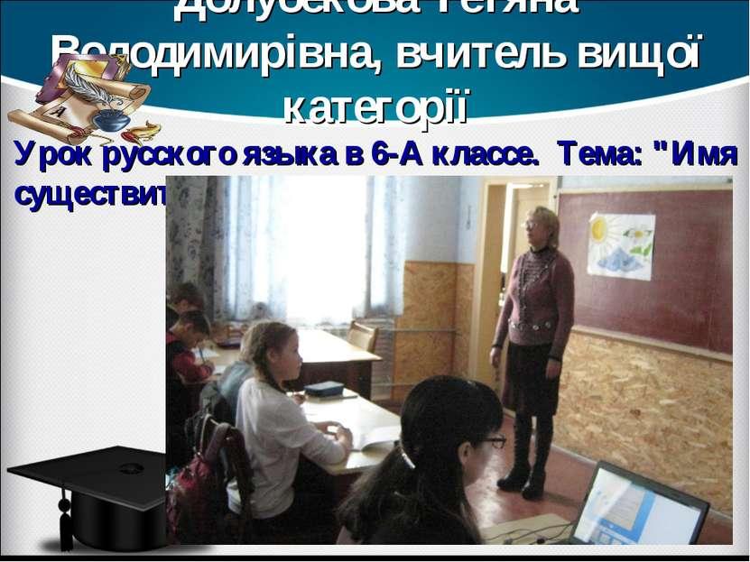 Долубекова Тетяна Володимирівна, вчитель вищої категорії Урок русского языка ...