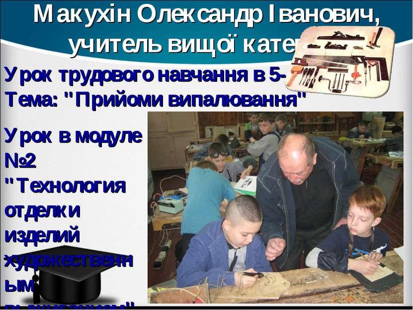 Макухін Олександр Іванович, учитель вищої категорії Урок трудового навчання в...