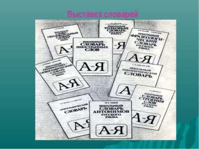 Выставка словарей