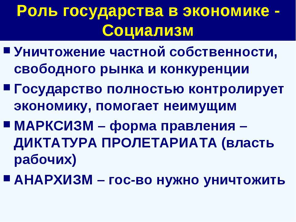 Роль государства в экономике - Социализм Уничтожение частной собственности, с...