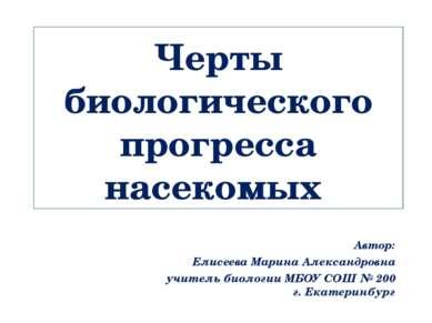 Черты биологического прогресса насекомых Автор: Елисеева Марина Александровна...