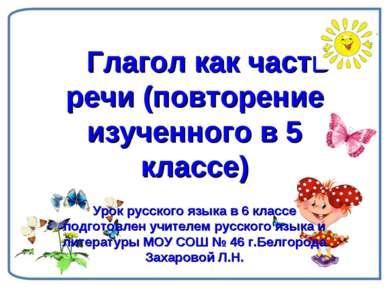 Глагол как часть речи (повторение изученного в 5 классе) Урок русского языка ...