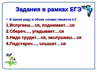 Задания в рамках ЕГЭ В каком ряду в обоих словах пишется Ь? Испугаеш…ся, подн...