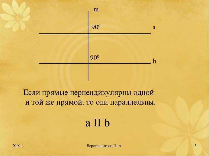 2009 г. * a b m 900 900 Если прямые перпендикулярны одной и той же прямой, то...