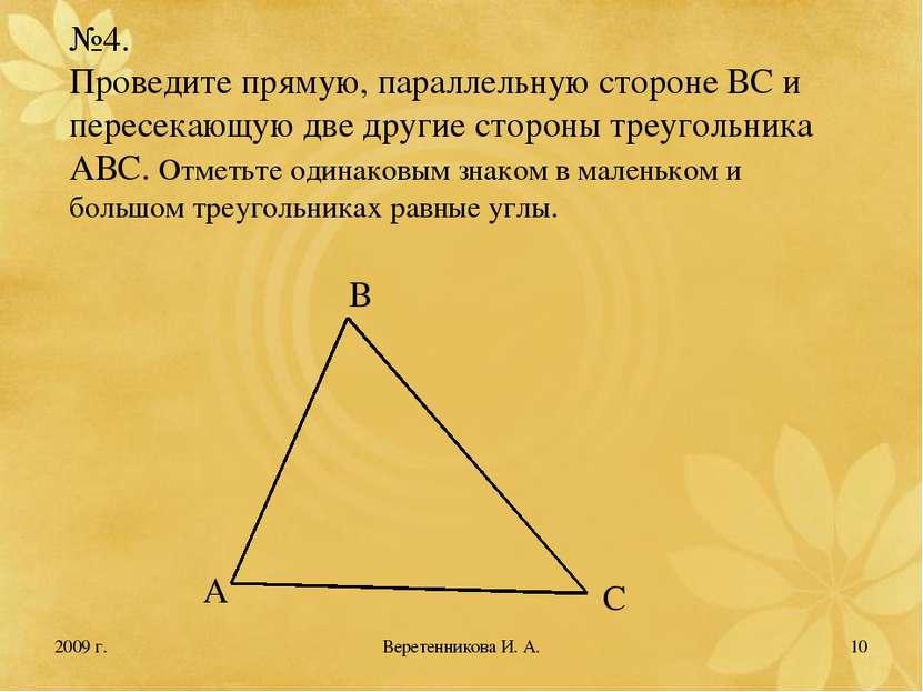 2009 г. * №4. Проведите прямую, параллельную стороне ВС и пересекающую две др...