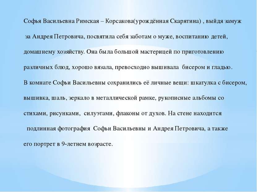 Софья Васильевна Римская – Корсакова(урождённая Скарятина) , выйдя замуж за А...