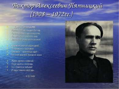 Виктор Алексеевич Пятницкий (1908 – 1972гг.) Другу Пятницкому. Пытлив твой ум...