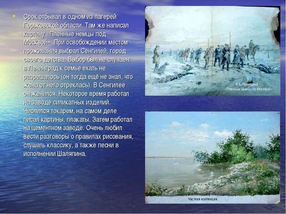 Срок отбывал в одном из лагерей Горьковской области. Там же написал картину «...