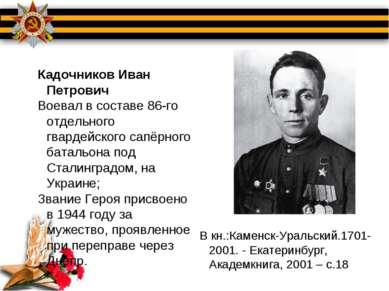 Кадочников Иван Петрович Воевал в составе 86-го отдельного гвардейского сапёр...