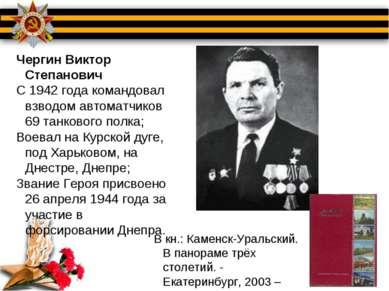 Чергин Виктор Степанович С 1942 года командовал взводом автоматчиков 69 танко...