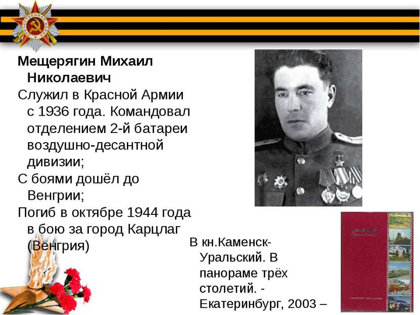 Мещерягин Михаил Николаевич Служил в Красной Армии с 1936 года. Командовал от...