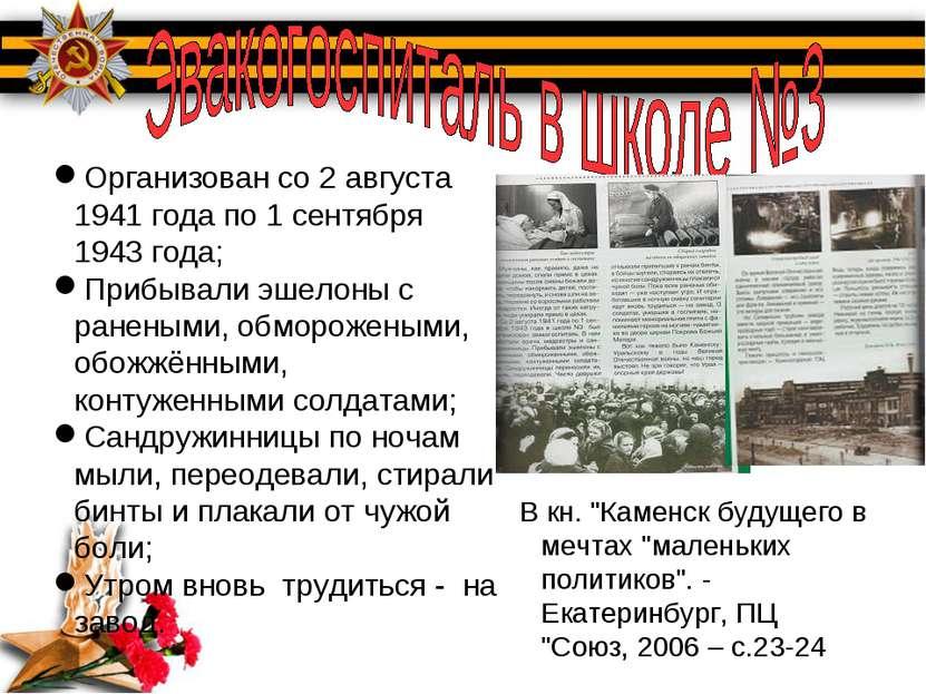 Организован со 2 августа 1941 года по 1 сентября 1943 года; Прибывали эшелоны...