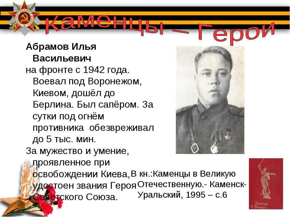 Абрамов Илья Васильевич на фронте с 1942 года. Воевал под Воронежом, Киевом, ...