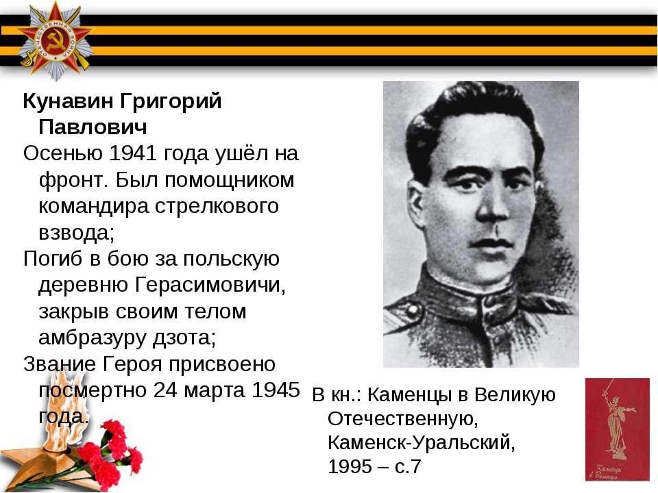 Кунавин Григорий Павлович Осенью 1941 года ушёл на фронт. Был помощником кома...