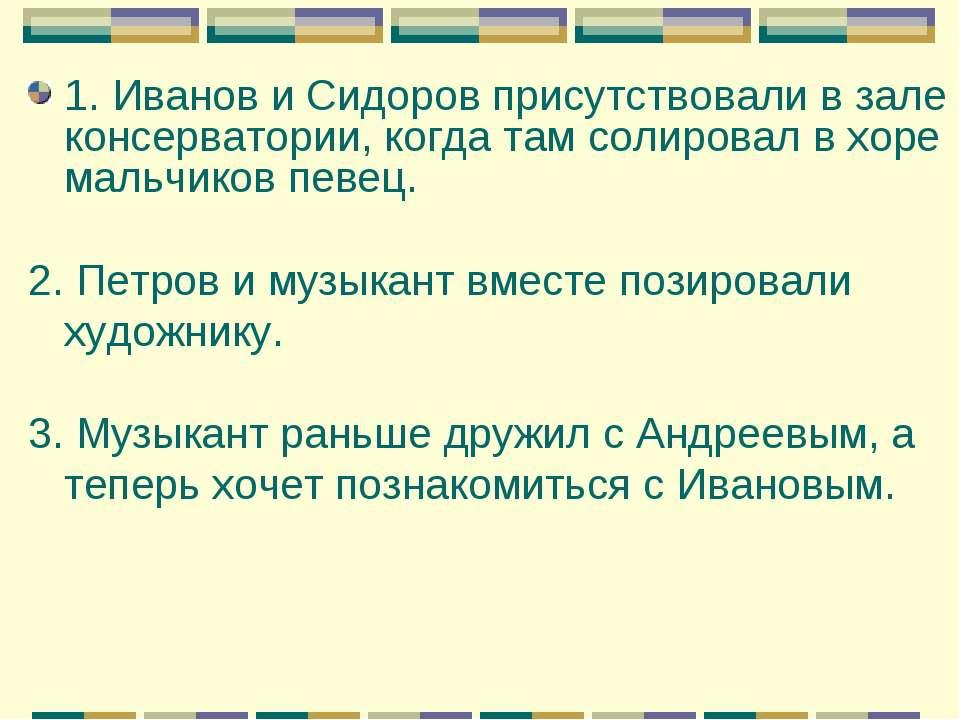 1. Иванов и Сидоров присутствовали в зале консерватории, когда там солировал ...