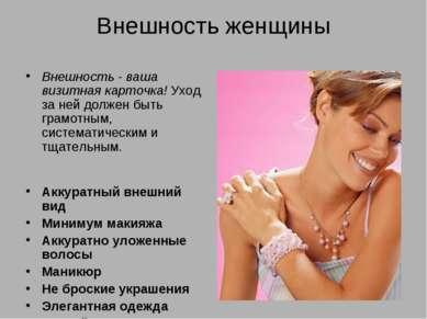 Внешность женщины Внешность - ваша визитная карточка! Уход за ней должен быть...