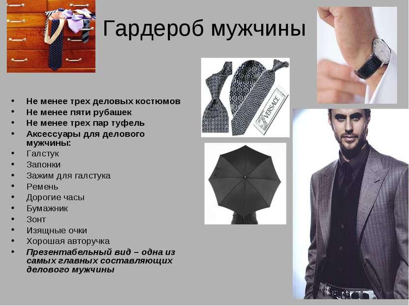 Деловой этикет в одежде мужчины
