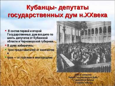 Кубанцы- депутаты государственных дум н.XXвека В состав первой и второй Госуд...
