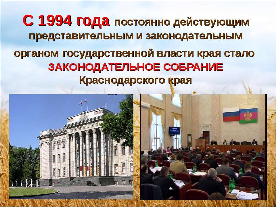 С 1994 года постоянно действующим представительным и законодательным органом ...