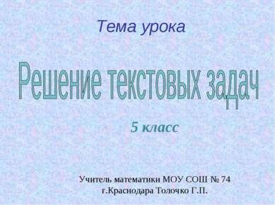 Тема урока 5 класс Учитель математики МОУ СОШ № 74 г.Краснодара Толочко Г.П.