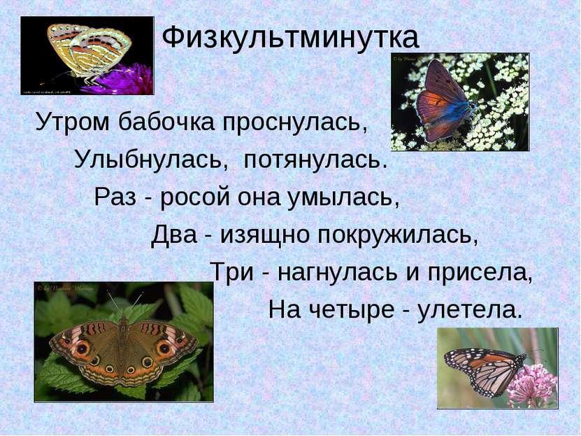 Физкультминутка Утром бабочка проснулась, Улыбнулась, потянулась. Раз - росой...