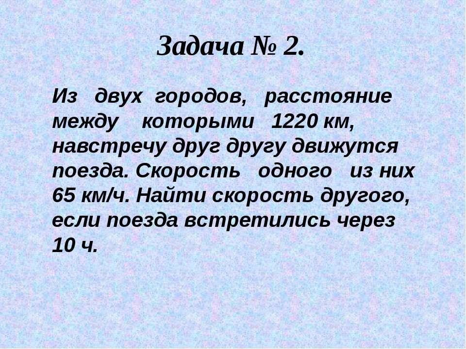 Задача № 2. Из двух городов, расстояние между которыми 1220 км, навстречу дру...