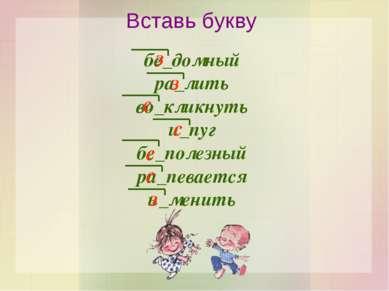 Вставь букву бе_домный ра_лить во_кликнуть и_пуг бе_полезный ра_певается и_ме...