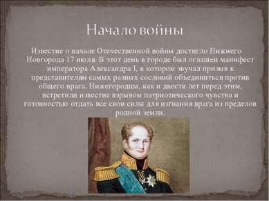 Известие о начале Отечественной войны достигло Нижнего Новгорода 17 июля. В э...
