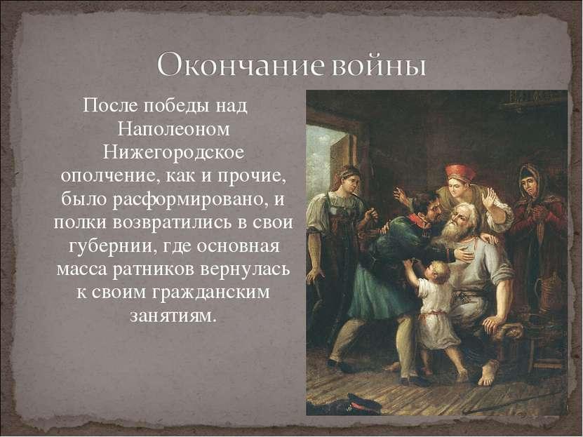 После победы над Наполеоном Нижегородское ополчение, как и прочие, было расфо...
