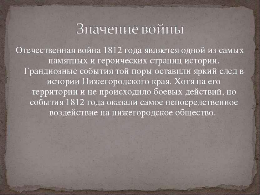 Отечественная война 1812 года является одной из самых памятных и героических ...