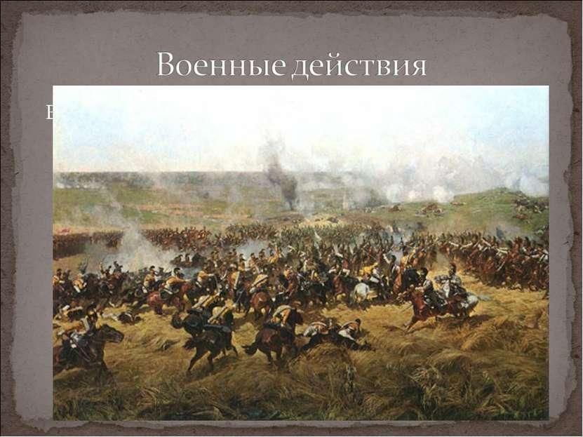 В составе регулярной армии храбро сражались многие нижегородцы. Под Бородино ...