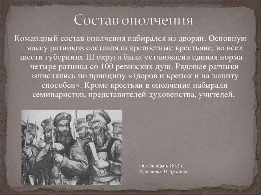 Командный состав ополчения набирался из дворян. Основную массу ратников соста...