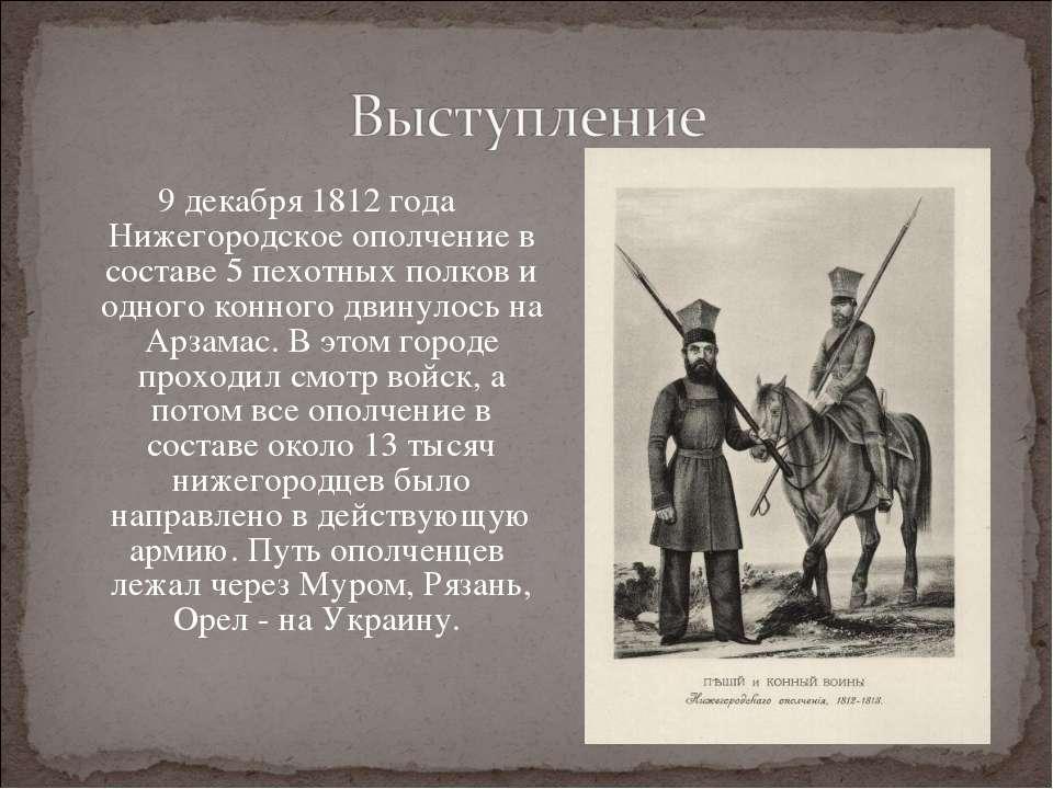 9 декабря 1812 года Нижегородское ополчение в составе 5 пехотных полков и одн...