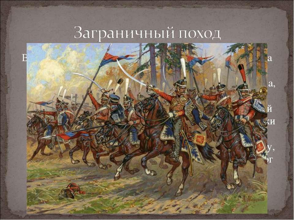 В начале 1813 года в составе Польской армии генерала Л.Л. Беннигсена ополчени...