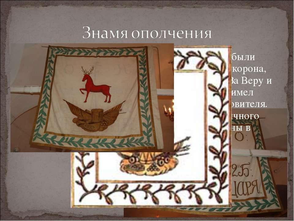 На нижегородских ополченских знаменах были изображены красного цвета олень, к...