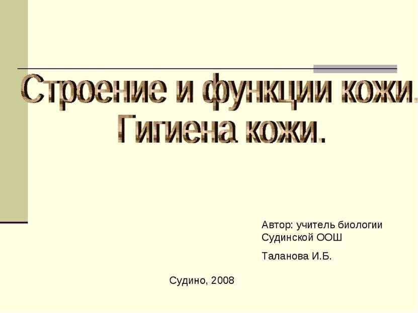 Автор: учитель биологии Судинской ООШ Таланова И.Б. Судино, 2008