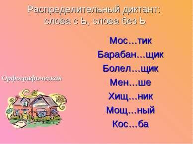 Распределительный диктант: слова с Ь, слова без Ь Мос…тик Барабан…щик Болел…щ...