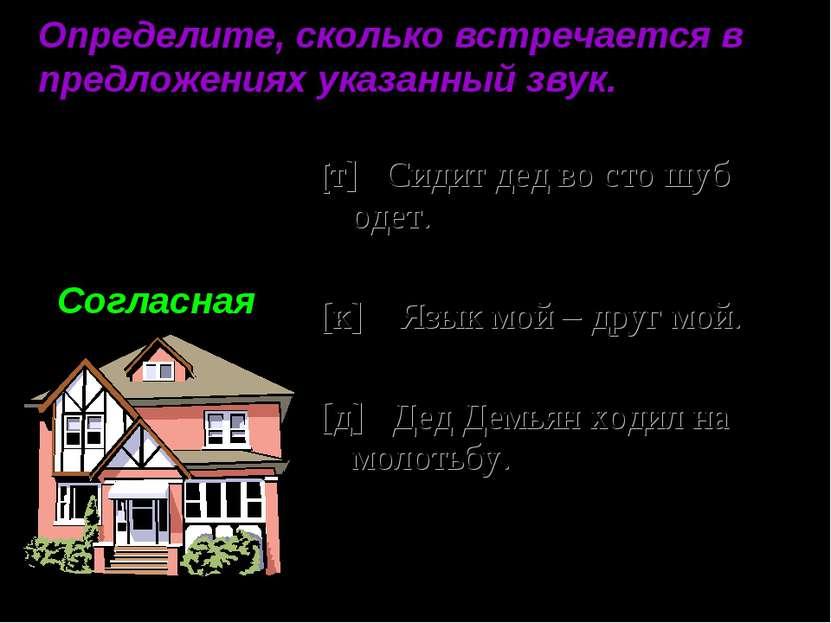 Определите, сколько встречается в предложениях указанный звук. [т] Сидит дед ...