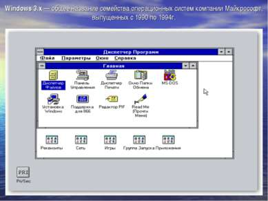 Windows 3.x — общее название семейства операционных систем компании Майкрософ...