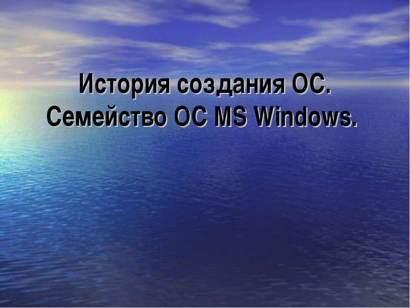 История создания ОС. Семейство ОС MS Windows.