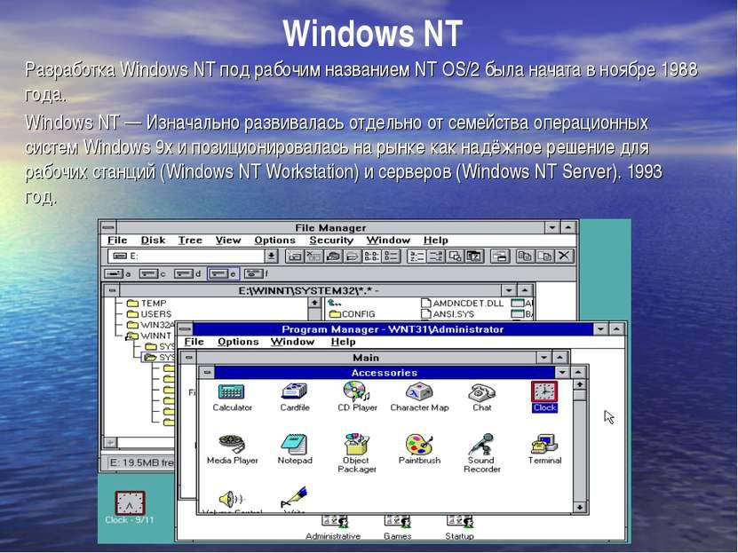 Windows NT — Изначально развивалась отдельно от семейства операционных систем...