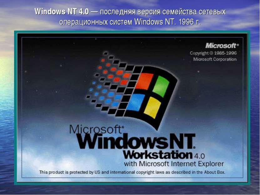 Windows NT 4.0 — последняя версия семейства сетевых операционных систем Windo...