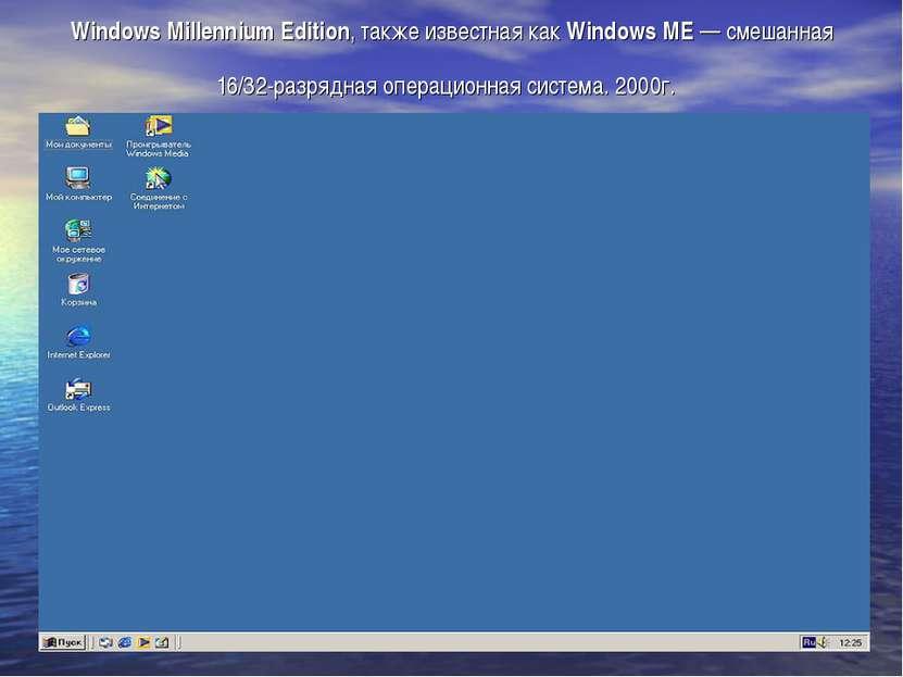Windows Millennium Edition, также известная как Windows ME — смешанная 16/32-...