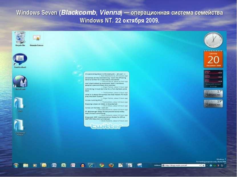 Windows Seven (Blackcomb, Vienna) — операционная система семейства Windows NT...