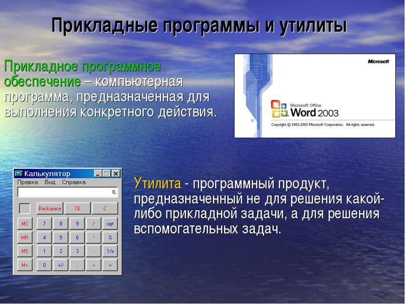 Утилита - программный продукт, предназначенный не для решения какой-либо прик...