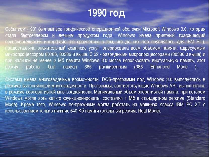"""Событием - 90"""" был выпуск графической операционной оболочки Microsoft Windows..."""