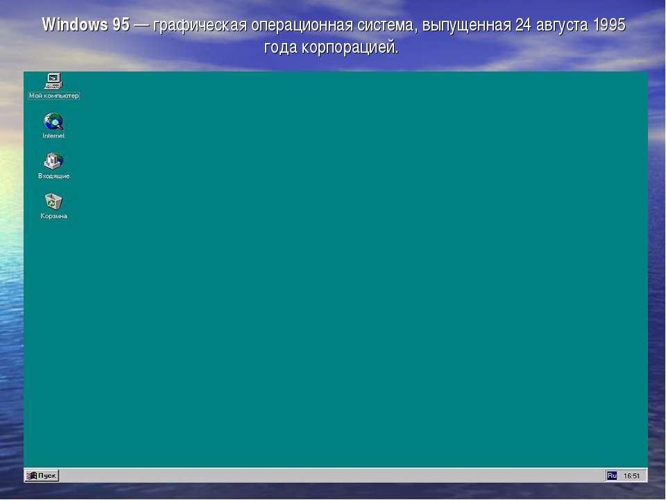 Windows 95 — графическая операционная система, выпущенная 24 августа 1995 год...