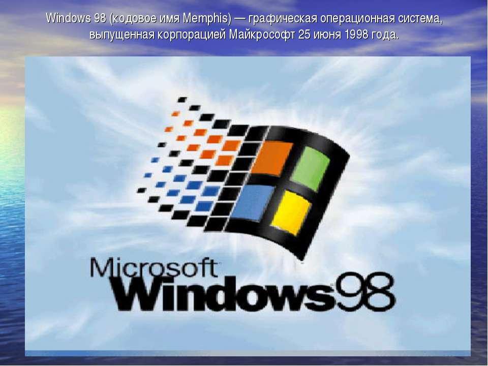 Windows 98 (кодовое имя Memphis) — графическая операционная система, выпущенн...