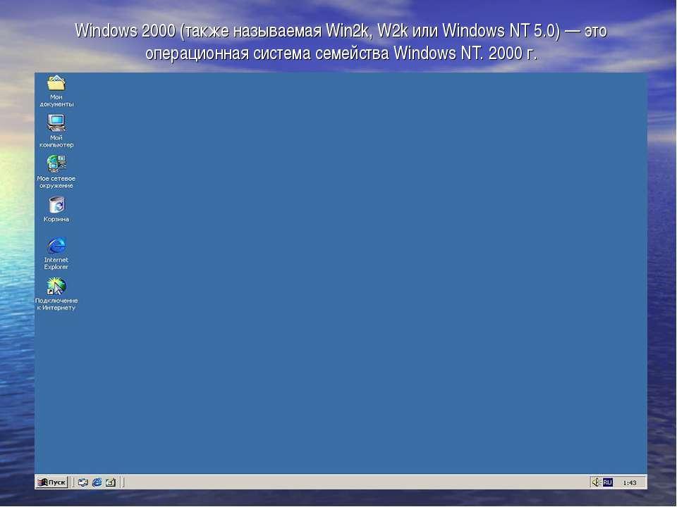 Windows 2000 (также называемая Win2k, W2k или Windows NT 5.0) — это операцион...